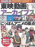 東映動画アーカイブス―にっぽんアニメの原点 (ワールド・ムック 795)