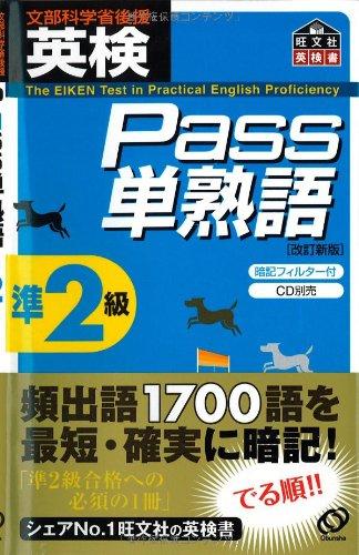 英検Pass単熟語準2級 (旺文社英検書)の詳細を見る