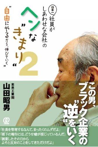 日本一社員がしあわせな会社のヘンなきまり