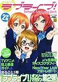電撃ラブライブ! 2学期 2013年 4/14号 [雑誌]