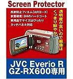 【AR反射防止+指紋防止】JVC Everio R GZ-RX600専用 液晶保護フィルム(ARコート指紋防止機能付)