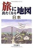 旅に出たくなる地図 日本 画像