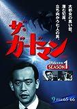 ザ・ガードマン シーズン1(1966年度版) 9 [DVD]