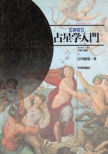 演習占星学入門—ホロスコープの考察と演習