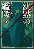 新装版 沈黙の艦隊(14) (KCデラックス モーニング)
