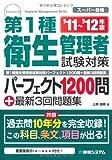 第1種衛生管理者試験対策パーフェクト1200問+最新3回問題集'11~'12年版