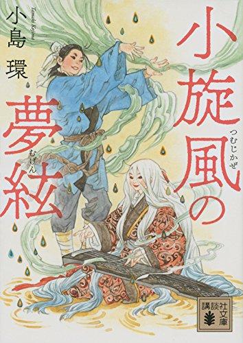小旋風の夢絃 (講談社文庫)