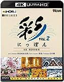 彩(IRODORI)にっぽん 4K HDR紀行 Vol.2 [Ultra HD Blu-ray] 世界遺産 白川郷/日本…