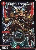 デュエルマスターズDMEX-01/ゴールデン・ベスト/DMEX-01/58/SR/[2013]百万超邪 クロスファイア