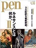 Pen (ペン) 2013年 5/15号 [雑誌]