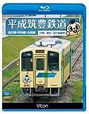 平成筑豊鉄道 田川線・伊田線・糸田線(Blu-ray Disc)