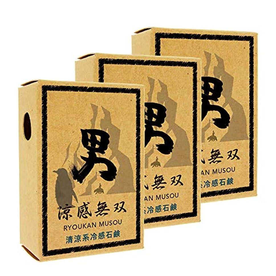 足数字腹痛男十撫せっけん「涼感無双」 (3個セット)