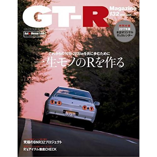 GT-R MAGAZINE(ジーティーアールマガジン) 2017年 01 月号 (雑誌)