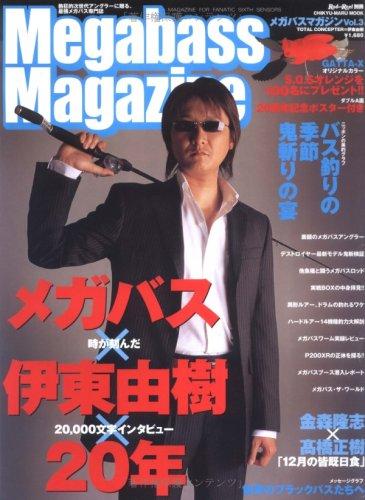 メガバスマガジン vol.3 (CHIKYU-MARU MOOK RodandReel別冊)