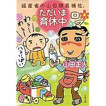 経産省の山田課長補佐、ただいま育休中 (文春文庫)
