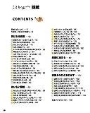 旅行ガイド (ことりっぷ 函館) 画像