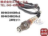 トヨタ イプサム(ACM21W ACM26W) O2センサー 左右セット 89465-44080 89465-48030