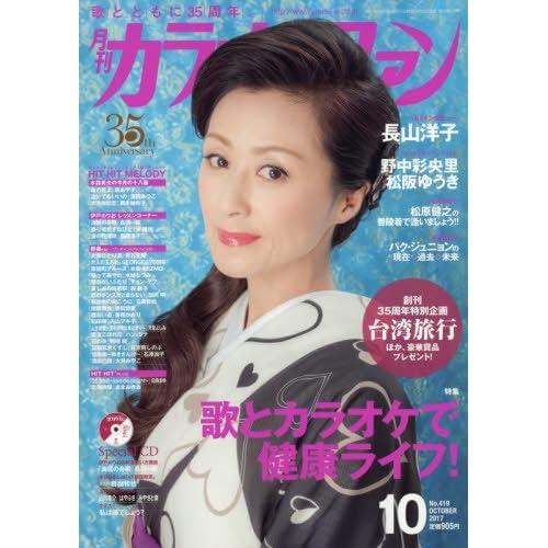 月刊カラオケファン 2017年 10 月号 [雑誌]