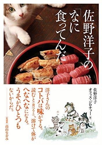 佐野洋子の「なに食ってんだ」の詳細を見る