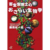 寄生虫博士のおさらい生物学 (講談社+α文庫)
