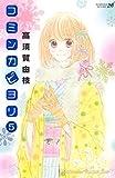 コミンカビヨリ(5) (Kissコミックス)