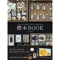 標本BOOK