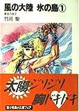 風の大陸 氷の島〈1〉黄金の夜叉 (富士見ファンタジア文庫)