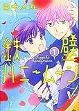 鉄壁ハニームーン (花とゆめコミックス)