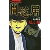 闇芝居 (ちゃおコミックス)