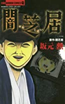 闇芝居(第4期)の画像