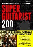 スーパーギタリスト200 ~永遠のロック・レジェンド大事典~ (ヤマハムックシリーズ 107)