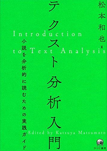 テクスト分析入門—小説を分析的に読むための実践ガイド