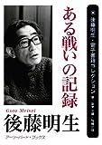 ある戦いの記録 後藤明生・電子書籍コレクション