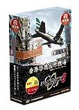 ぼくは航空管制官3 香港カイタックエアポート 初回版