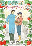 農業男子とマドモアゼル イチゴと恋の実らせ方 2 (BRIDGE COMICS)