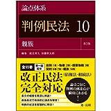 論点体系 判例民法<第3版>10