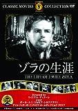 ゾラの生涯 [DVD]