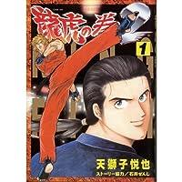 龍虎の拳2 (1) (ゲーメストコミックス)