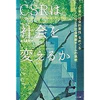 """CSRは社会を変えるか """"企業の社会的責任""""をめぐるJ-POWER社会貢献チームの挑戦"""