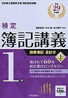 1級商業簿記・会計学 上巻〔平成29年度版〕 (【検定簿記講義】)