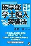 医学部学士編入ラクラク突破法 改訂4版 (YELL books)