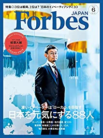 ForbesJapan (フォーブスジャパン) 2017年 06月号の書影