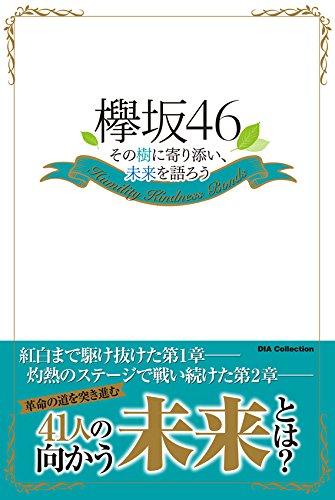 欅坂46 その樹に寄り添い、未来を語ろう (DIA Collection)