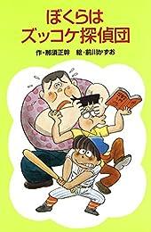 ぼくらはズッコケ探偵団 それいけズッコケ三人組 (ズッコケ文庫)