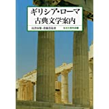 ギリシア・ローマ古典文学案内 (岩波文庫 別冊 4)
