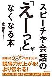 「スピーチや会話の「えーっと」がなくなる本」高津和彦