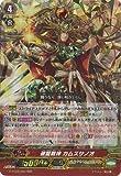 カードファイトヴァンガードG 第5弾「月煌竜牙」/G-BT05/003 破龍戦神 カムスサノオ RRR