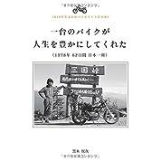 1956年生まれのバイクライフ自分史2 一台のバイクが人生を豊かにしてくれた(1978年 62日間 日本一周)