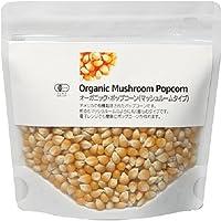 オーガニック ポップコーン (マッシュルームタイプ)  250g 2154