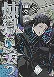 煉獄に笑う 10 (マッグガーデンコミックス Beat'sシリーズ)
